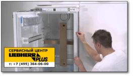 Возможные поломки холодильников Либхер и срочный ремонт на дому